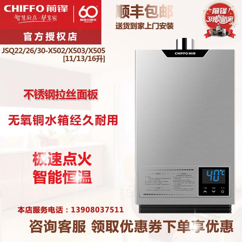 前锋智能恒温强排式家用热水器限7000张券