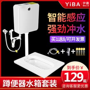 智能全自动感应水箱家用节能冲水箱厕所卫生间大便池蹲坑式蹲便器