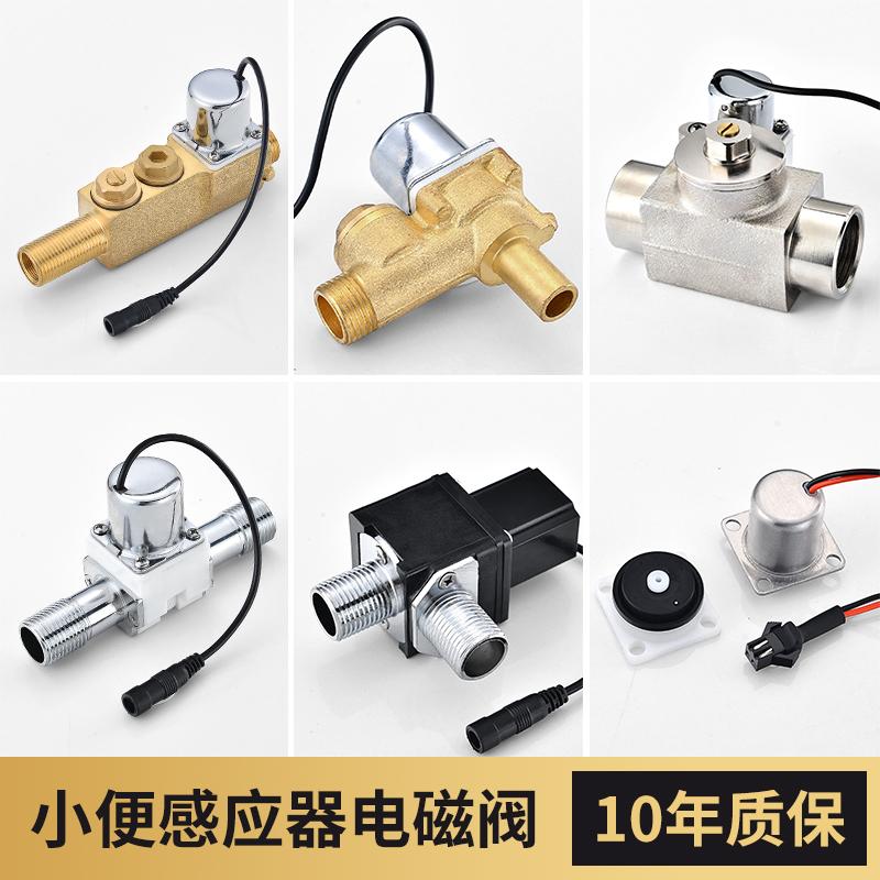 小便池感应器冲洗阀水龙头电磁阀小便斗冲水感应器面板配件6V安装