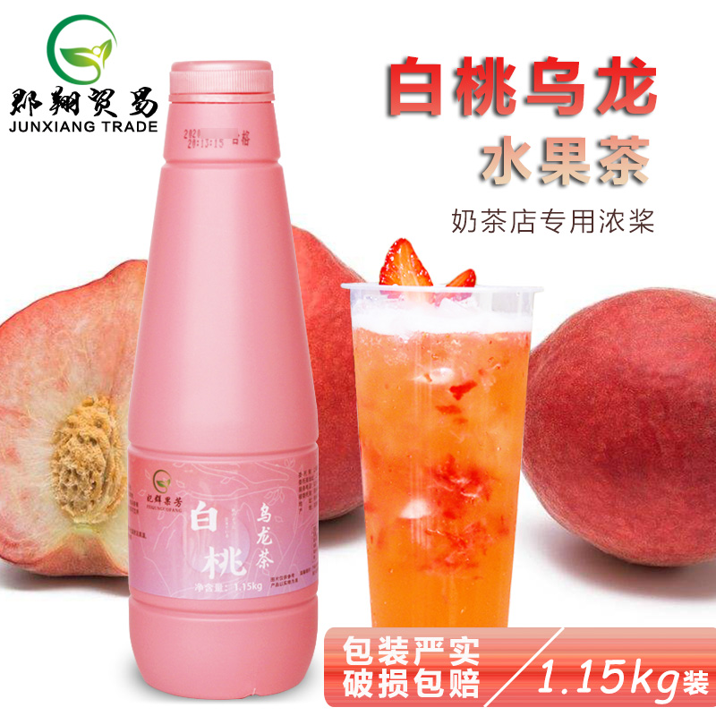 White Peach Oolong concentrated fruit juice commercial milk tea shop drink fruit juice paddle thick pulp water bar beverage fruit tea raw material