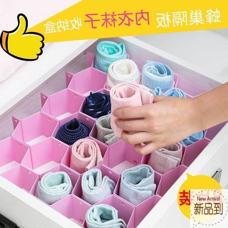 蜂窝式抽袜内格放内衣k裤屉子收纳盒抽屉式分隔板塑料收纳盒