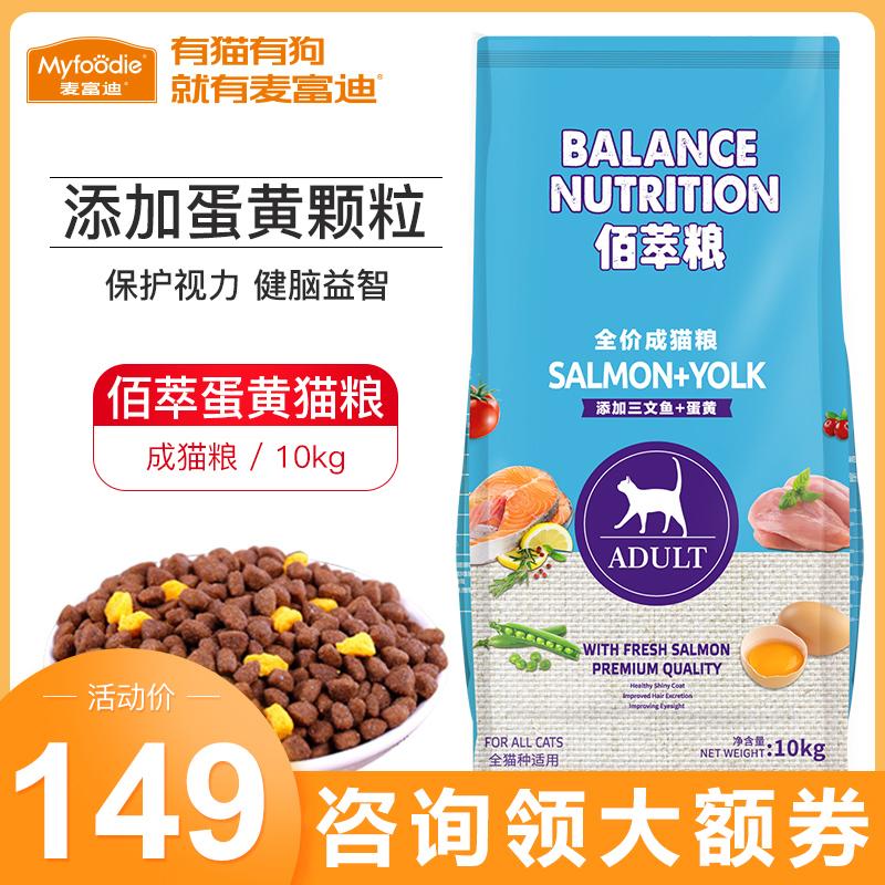 麦富迪猫粮10kg佰萃成猫流浪猫猫粮20斤装大袋散装猫饭包邮天然粮