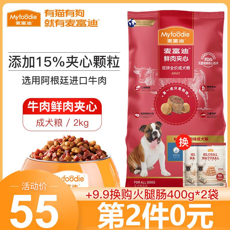 麦富迪2kg牛肉双拼小型犬狗粮
