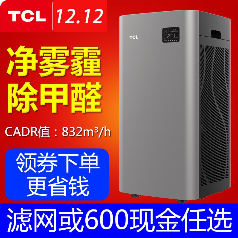 TCL商用空气净化器家用客厅办公室棋牌室除甲醛雾霾PM2.5烟味灰尘