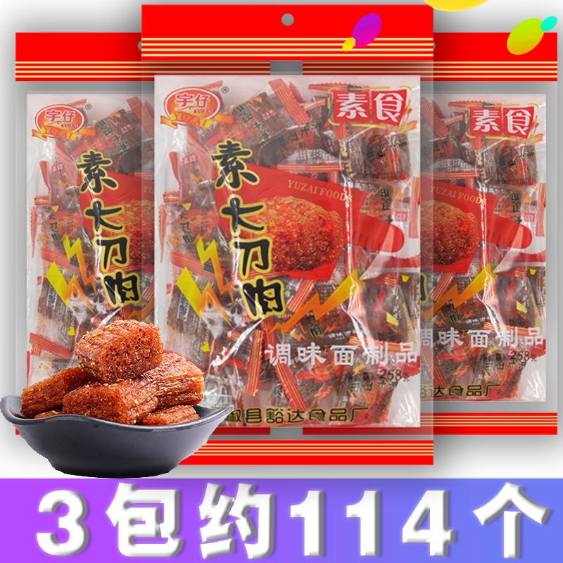 宇仔大刀肉辣条8090后儿时怀旧素零食大礼包麻辣小吃湖南重庆特产