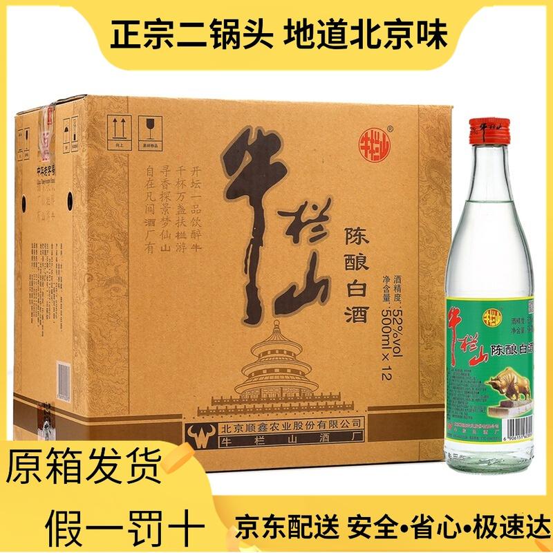 牛栏山二锅头陈酿 白牛二52度500ml*12瓶 浓香型白酒整箱包邮