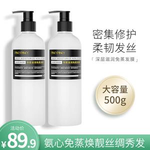 正品修护干燥头发护理水疗护发素