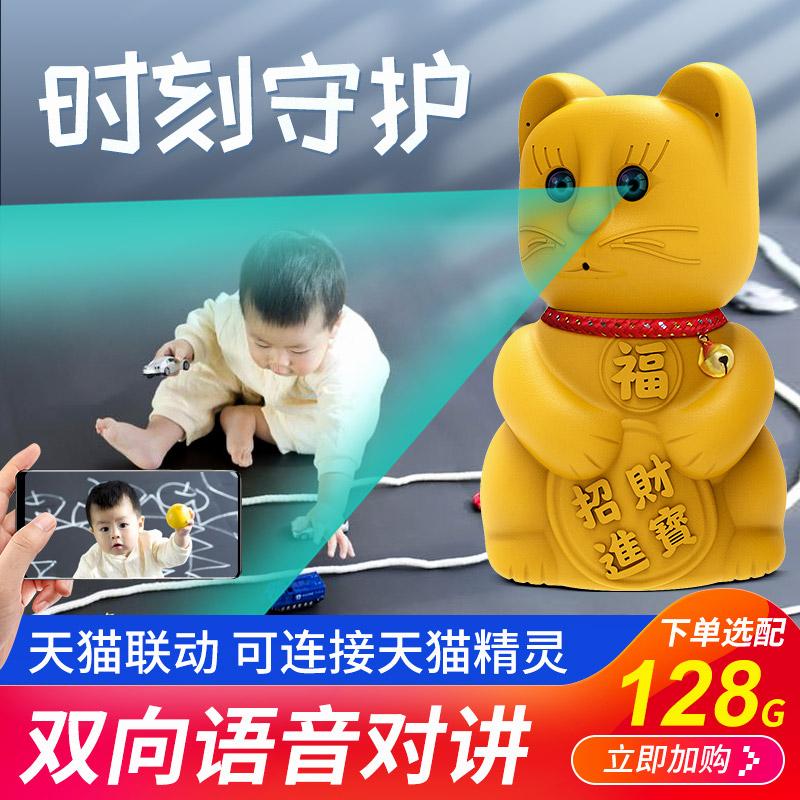 招财猫无线监控摄像头wifi手机远程家用店铺电池监视器高清免插电