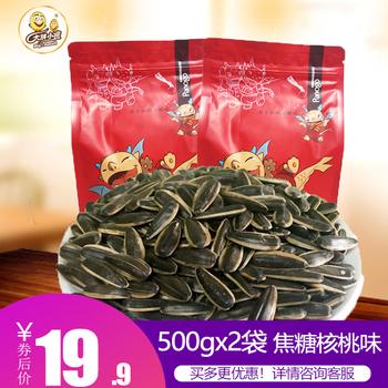 香瓜子500gx2袋家用休闲焦糖核桃