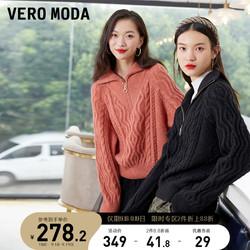 Vero Moda2021秋冬新款两穿领宽松麻花针织衫毛衣女 321313018