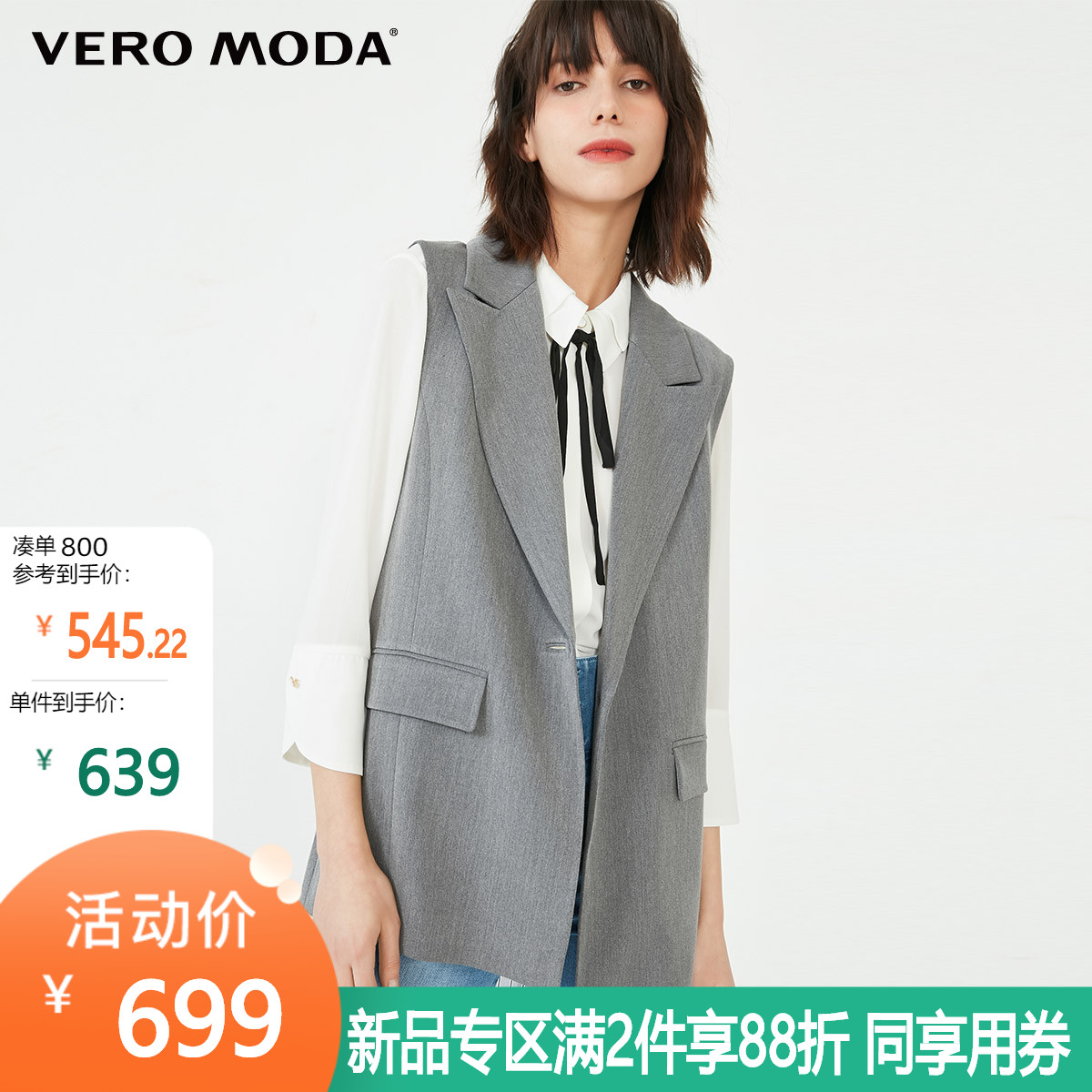 Vero moda2020 spring and summer new vintage ins wind Lapel one button sleeveless vest for women 320134509