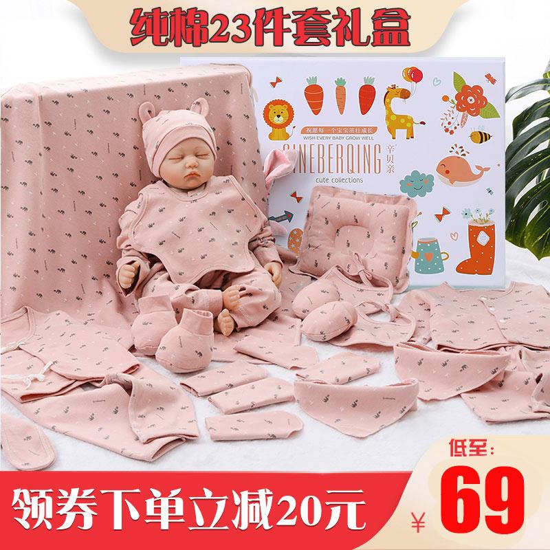 新生婴儿衣服套装礼盒用品必备 初生全套秋冬刚出生宝宝满月礼物