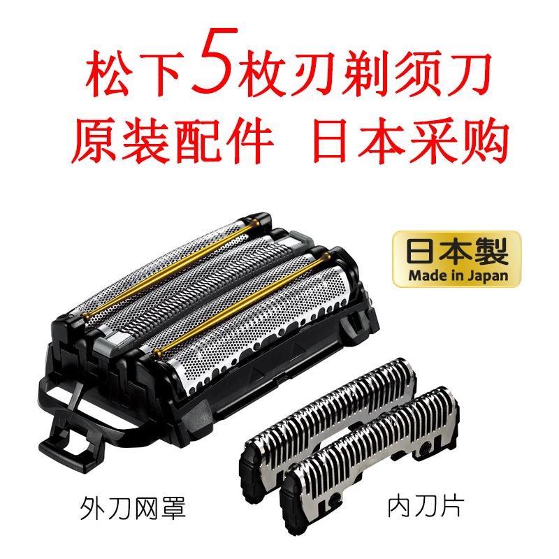 Panasonic five blade clv5 LV7 lv9a / B / C / D / E razor original blade mesh cover es9177