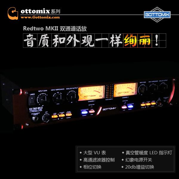 Gottomix Redtwo MKII Двухканальный микрофонный усилитель TL audio 5060