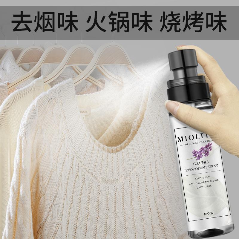 衣物香氛喷雾卧室内去除烟味异味神器衣服火锅去味除味空气清新剂 thumbnail