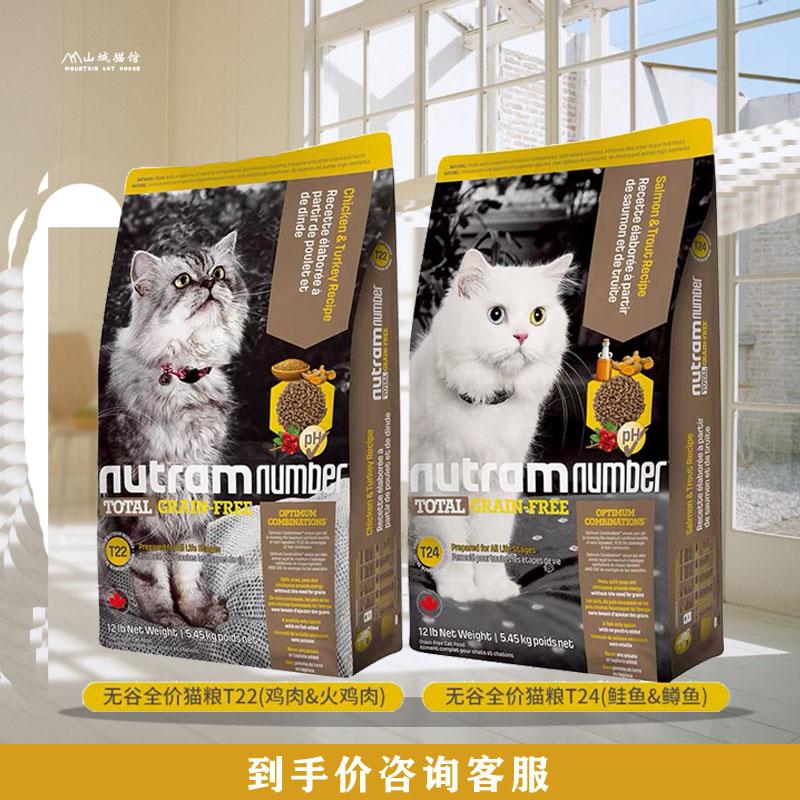 山城猫馆 纽顿无谷猫粮加拿大幼猫T24三文鱼鸡5.45kg英短肥增包邮优惠券
