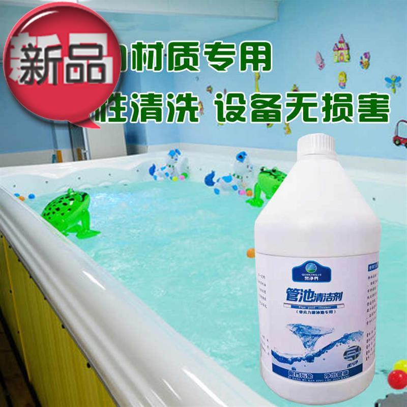 婴儿游泳池管道清洗剂e液体除垢剂