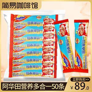 领5元券购买Ovaltine阿华田营养多合一热巧克力速溶可可粉1500g冲饮30g*50条