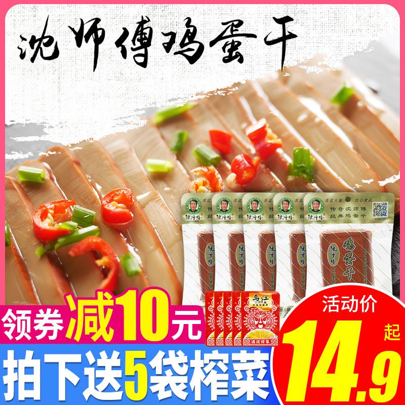 沈师傅100g*10袋装蛋即食干豆腐干