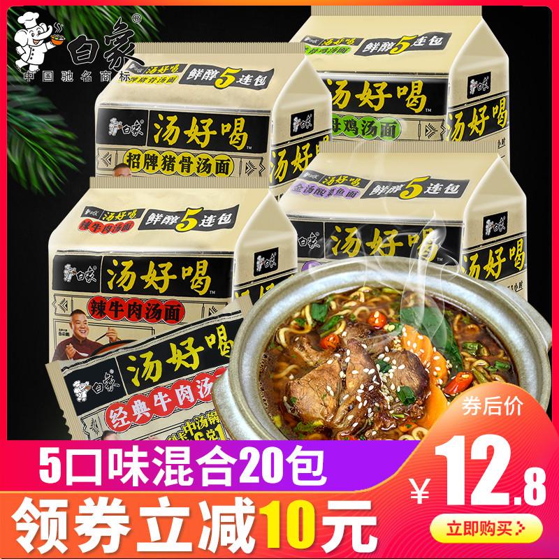 白象汤好喝10包酸菜鱼整箱装泡面