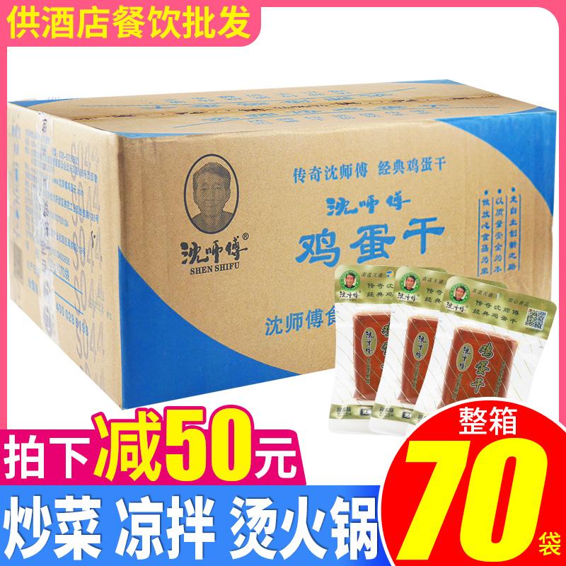沈师傅鸡蛋干100g*70袋整箱酱干豆腐干即食炒菜四川特产香干批发