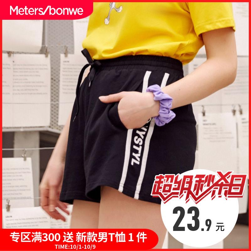 不包邮美特斯邦威休闲裤女夏季新款运动学生个性舒适潮流分割针织短裤