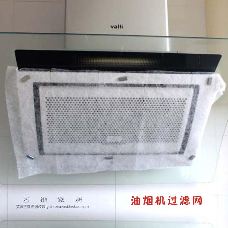 日本进口厨房防油烟贴纸吸油烟机过滤网吸油纸抽油烟机伴侣过滤膜