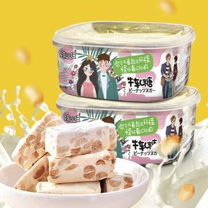 领5元券购买台湾风味手工花生咸牛轧糖400g结婚订婚喜糖果小零食年货批发散装