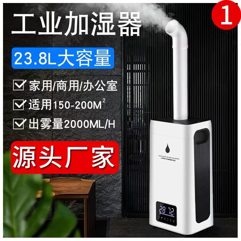 [沁竹韵商贸空气净化器]联誉上加水落地式家用空气加湿器大容量月销量0件仅售669.79元