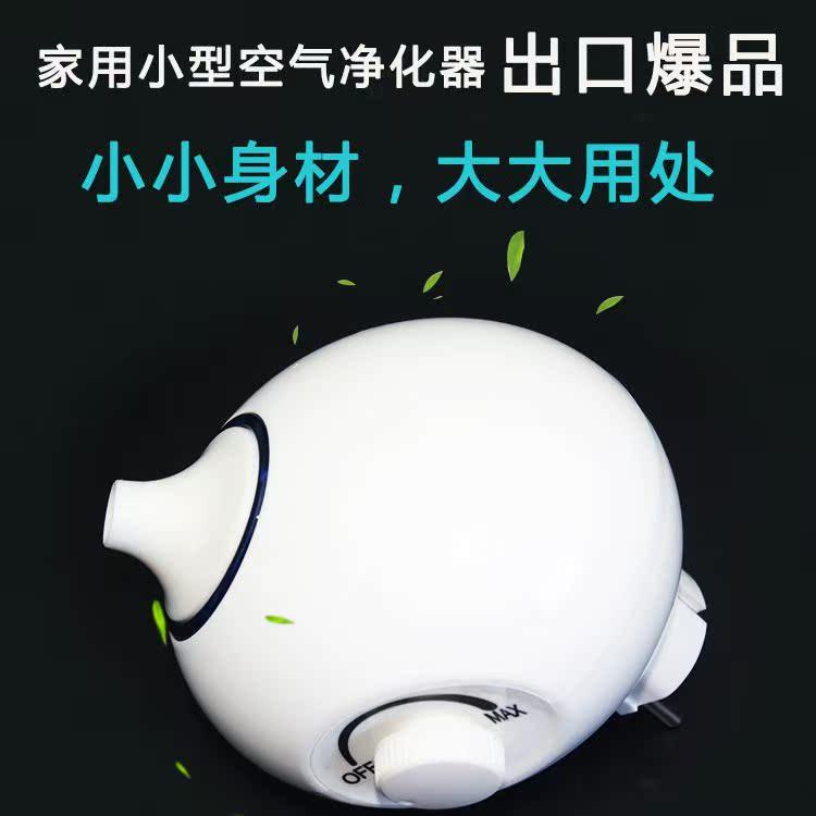 [沁竹韵商贸空气净化器]新款小型空气净化器家用臭氧机卫生间除月销量0件仅售105.83元