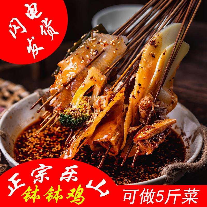 蜀中桃子姐钵钵鸡调料包320克冷锅麻辣烫串串香底料包