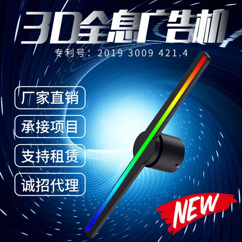 裸眼3D全息广告机LED投影仪立体旋转电风扇悬浮旋转空气成像高清