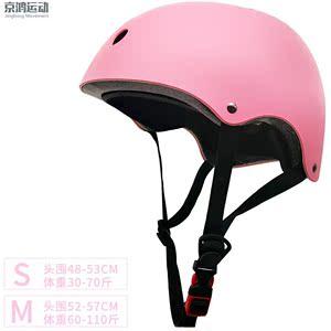 轮滑护具2滑板头盔儿成人平衡自行车溜冰鞋运动街舞攀岩帽子