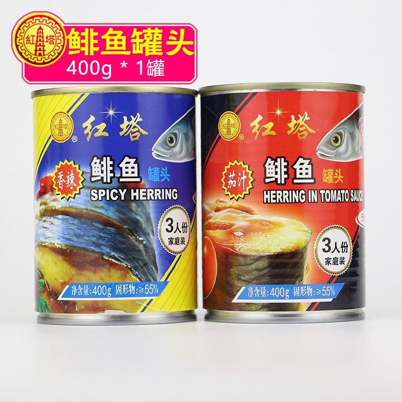 红塔茄汁鲱鱼罐头海鲜熟食即食罐装宿舍食品速食茄汁鲱鱼罐头肉