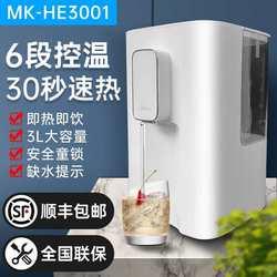 京东购物商城官网美的即热式饮水机迷你速热电热水壶智能恒温烧水