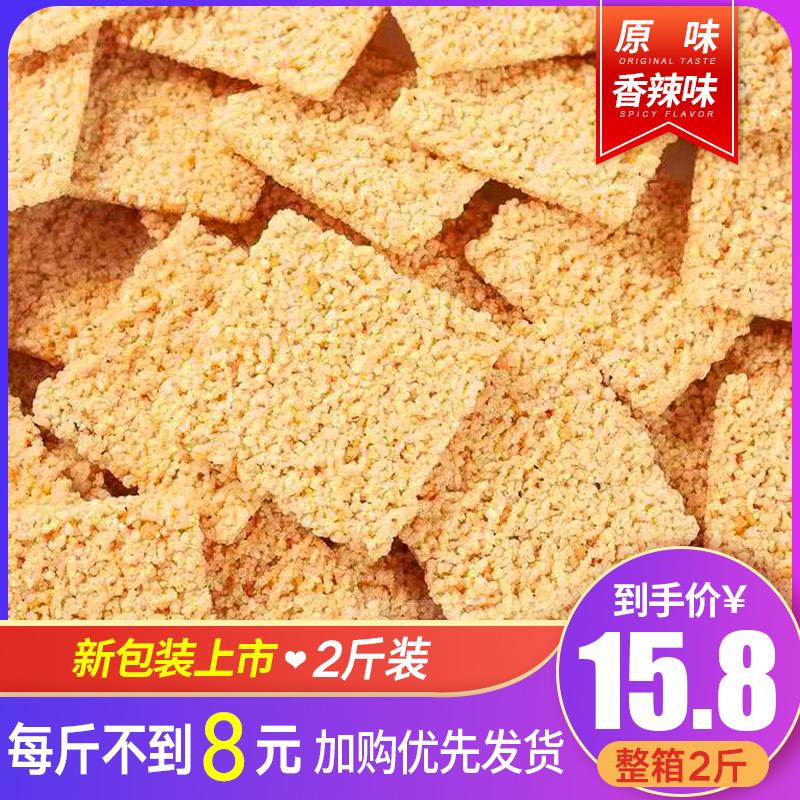 小米安徽特产米酥酥办公室学生锅巴15.80元包邮