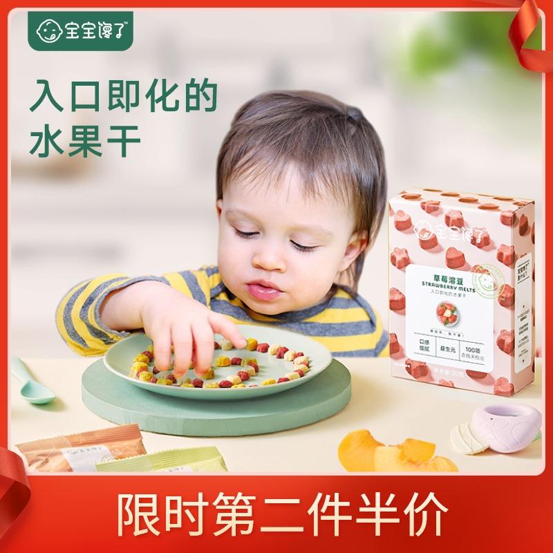 宝宝馋了儿童零食草莓黄桃南瓜溶豆单盒装送8+婴儿幼儿食谱