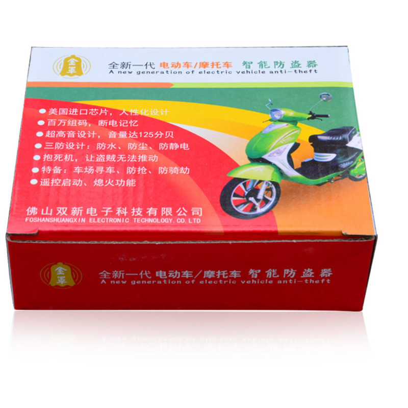 Guard electric bottle car anti-theft alarm 48 / 60 / 72V tricycle remote start anti-theft alarm