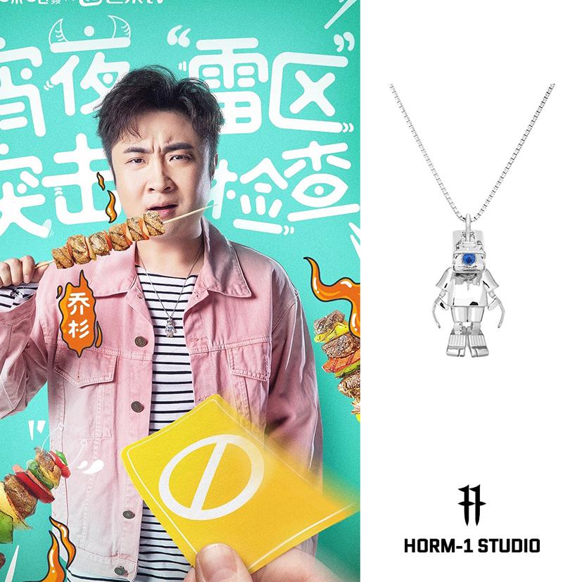 Horm-1 / yuan Yawei, Qiao Shanzhan Yu, the same monitor robot necklace, couple designer fashion brand