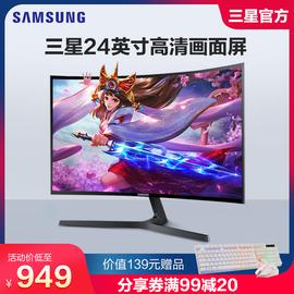 三星曲面顯示器24英寸曲屏C24F396FHC電競PS4游戲臺式電腦屏幕1080P液晶顯示屏32監控HDMI高清接筆記本27壁掛圖片