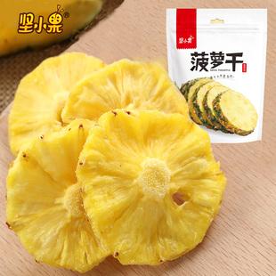 坚小果 菠萝干 休闲零食水果干蜜饯果脯菠萝片 凤梨制品菠萝片