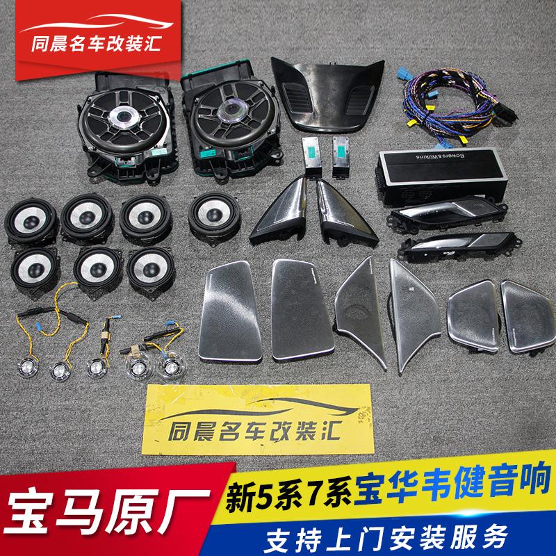 BMW Baohua Weijian audio new 5-series 7-series g12g38 modification of British Baohua Weijian car audio horn