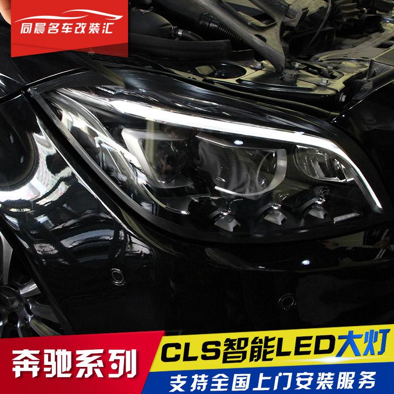 18款奔驰CLS级智能LED大灯总成CLS260 CLS300 320 CLS350高配大灯