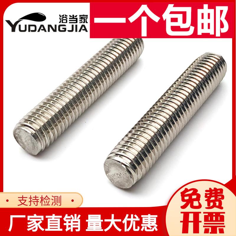 M10 304不锈钢全螺纹丝杆牙条通丝螺柱牙棒加长-螺纹钢(浴当家旗舰店仅售2.08元)
