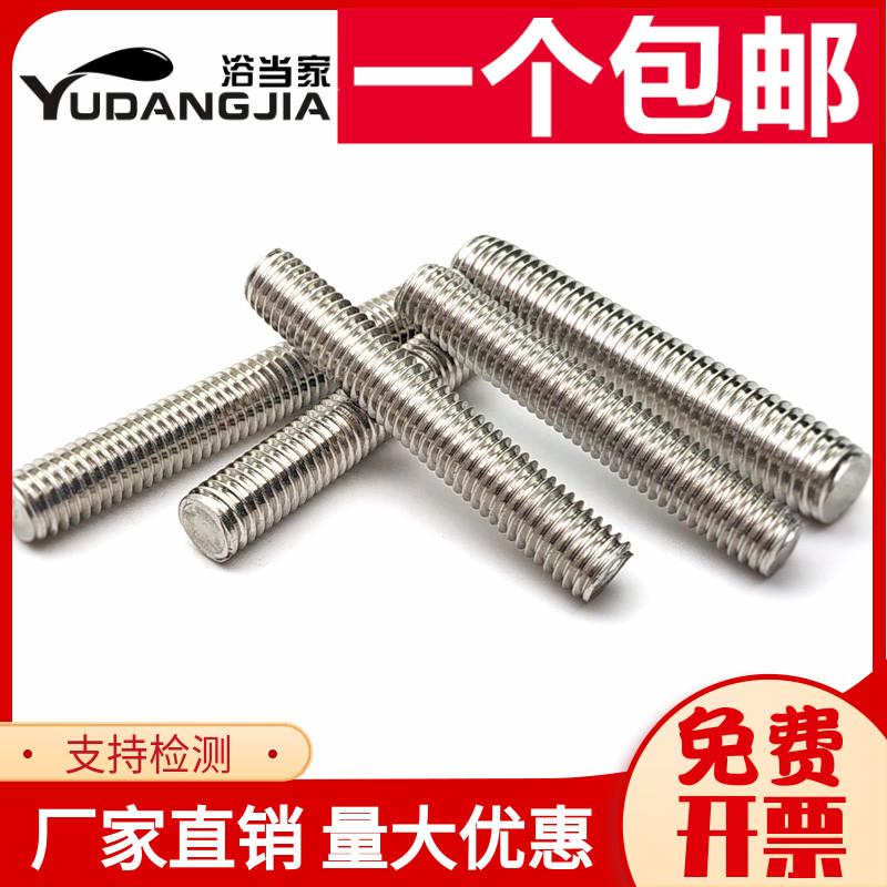 M6M8M10M12mm 304不锈钢牙条丝杆全螺-螺纹钢(浴当家旗舰店仅售3.3元)