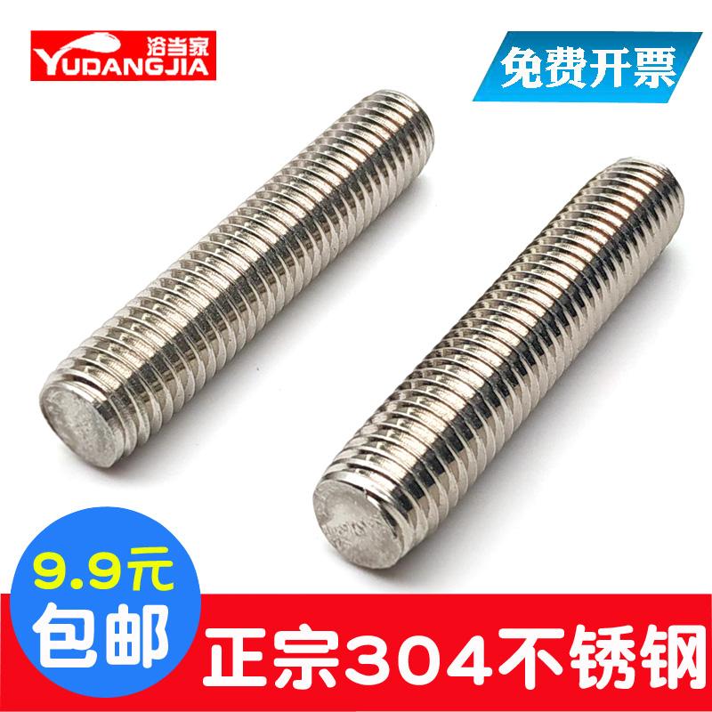 M8*16-170mm 304不锈钢丝杆全螺纹牙棒-螺纹钢(浴当家旗舰店仅售1.3元)