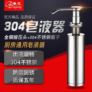 不锈钢按压器304厨房水槽用洗洁精瓶子按压瓶洗菜盆洗涤剂皂液器