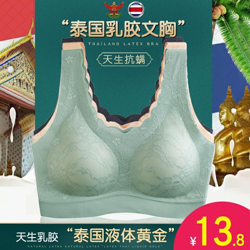 泰国乳胶运动内衣女无钢圈小胸聚拢无痕背心式胸罩蕾丝美背文胸薄