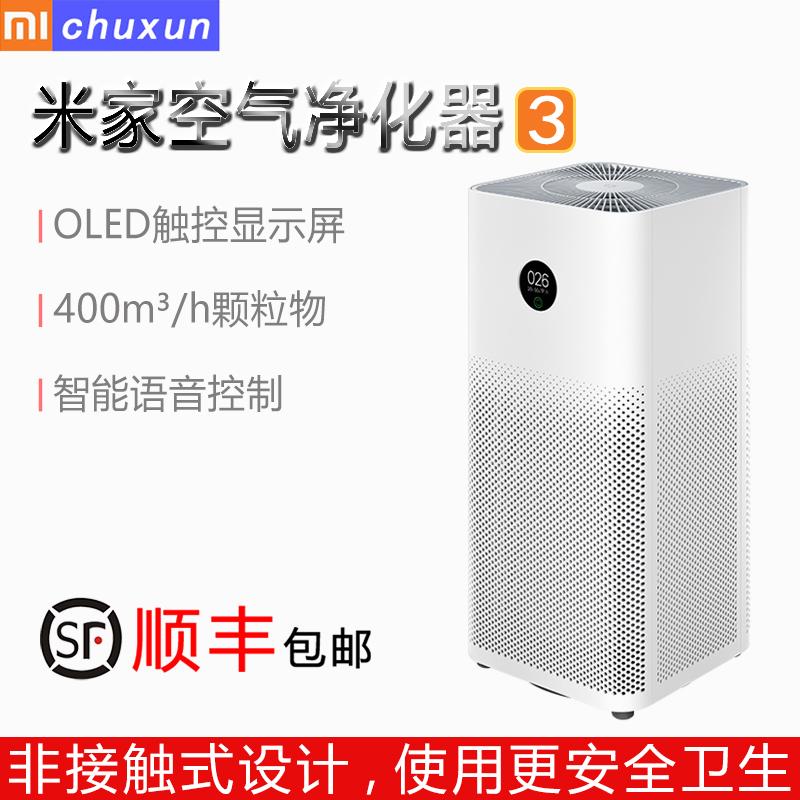 小米米家空气净化器3智能家用2s室内办公氧吧除甲醛雾霾粉尘PM2.5