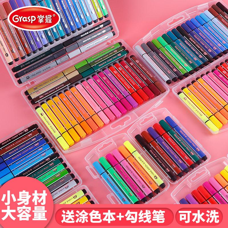 掌握水彩笔套装幼儿园学生小学生画笔儿童无毒彩色笔可水洗12色24色36色48色专业美术绘画彩笔可加补充液安全